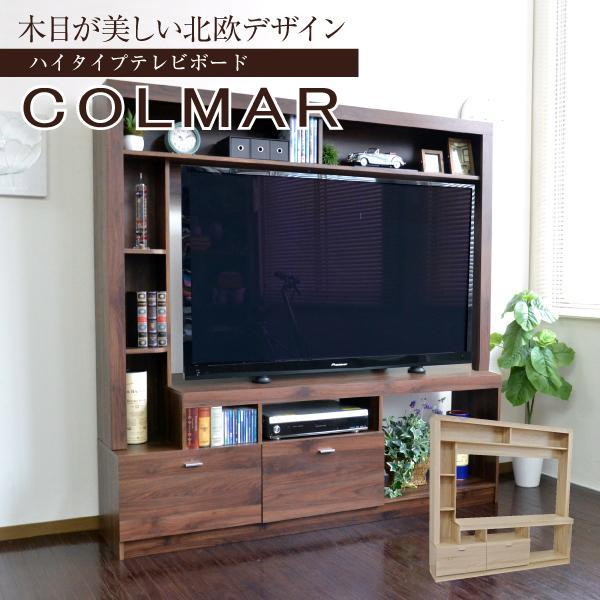 新入荷 流行 テレビ台 ハイタイプ 壁面家具 リビング壁面収納 55インチ対応 感謝価格 pd015 TV台 165cm幅 ゲート型AVボード テレビラック