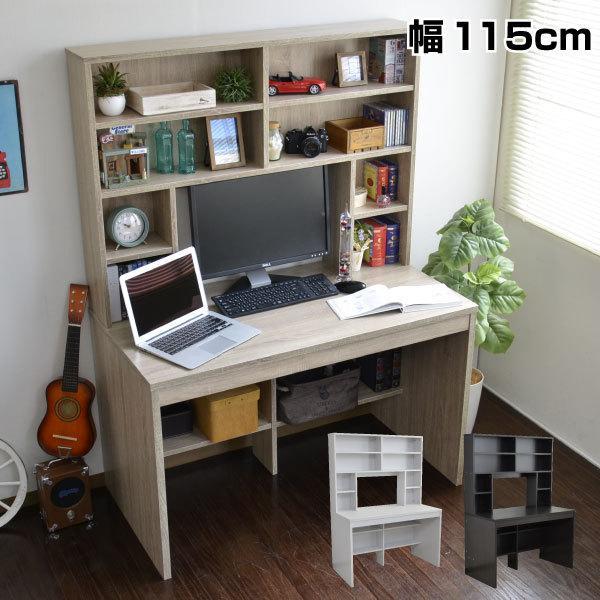 パソコンデスク 本棚付き 国内在庫 時間指定不可 115cm幅 デスク リモートワーク テレワーク tcp360 在宅勤務 新生活 ホームオフィス
