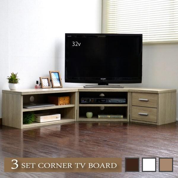 テレビ台 コーナーテレビ台 三角 TVボード AVボード TCP373 オープニング 大放出セール 3点セット収納 新生活 32型 海外輸入 32インチ