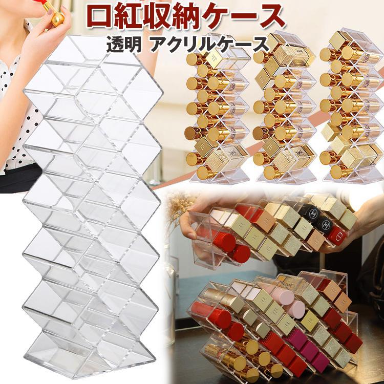 口紅収納 リップ収納 スタンド メイク収納 メイクボックス 割引も実施中 限定特価 大容量16本