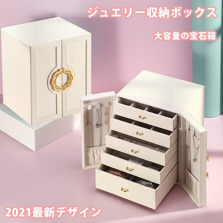 ジュエリーボックス 収納 出荷 アクセサリーケース 大容量の宝石箱 新登場 恋人や友達へギフト