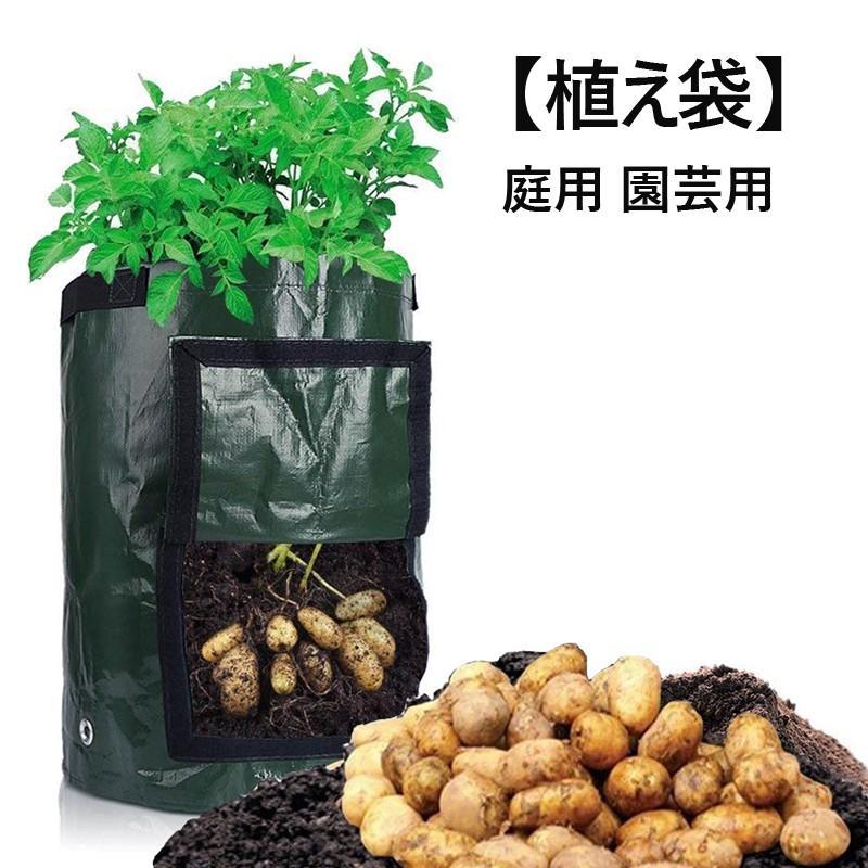 植え袋 プランター フェルト 丸い布鉢 不織布植木鉢 栽培バッグ じゃがいも用 栽培 バッグ ガーデン栽培袋 園芸ガーデン 植物育成 植木ポットコ|homesweethome