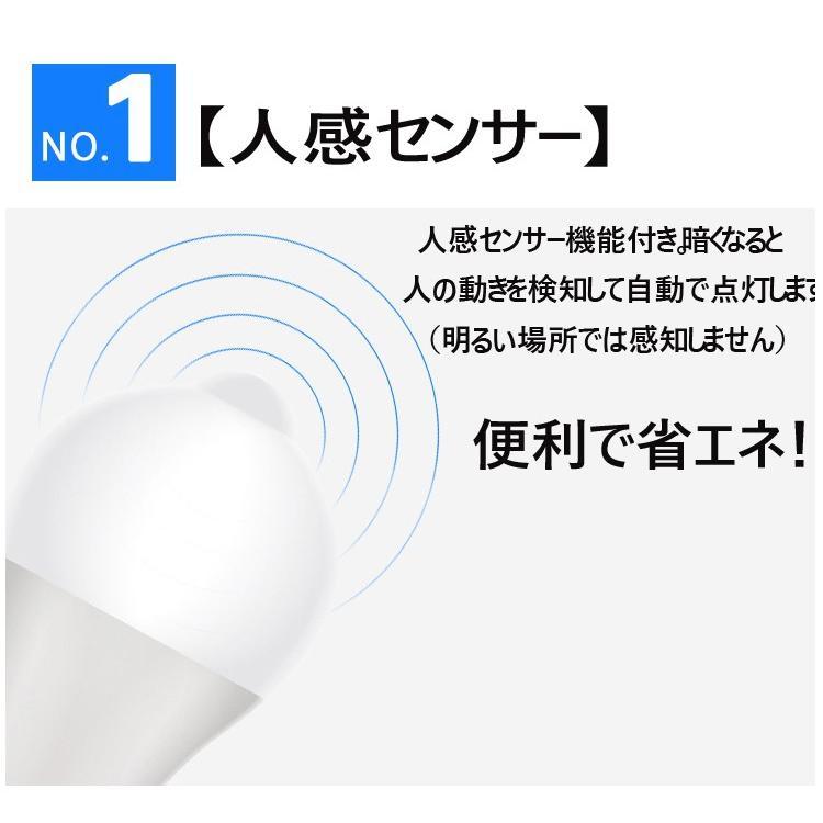 LED電球 2個セット 人感センサー 防犯 E26口金 人感センサー電球 9W 自動点灯 消灯 昼光色 電球色 広配光タイプ 室内センサーライト 防犯夜灯 自動点灯消灯|homesweethome|02