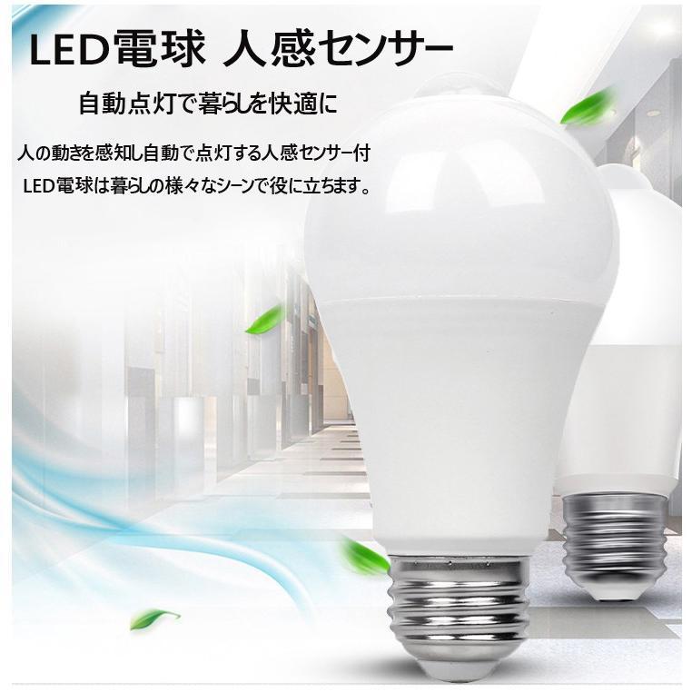 LED電球 2個セット 人感センサー 防犯 E26口金 人感センサー電球 9W 自動点灯 消灯 昼光色 電球色 広配光タイプ 室内センサーライト 防犯夜灯 自動点灯消灯|homesweethome|11