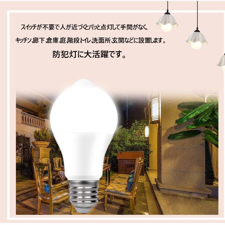 LED電球 2個セット 人感センサー 防犯 E26口金 人感センサー電球 9W 自動点灯 消灯 昼光色 電球色 広配光タイプ 室内センサーライト 防犯夜灯 自動点灯消灯|homesweethome|03