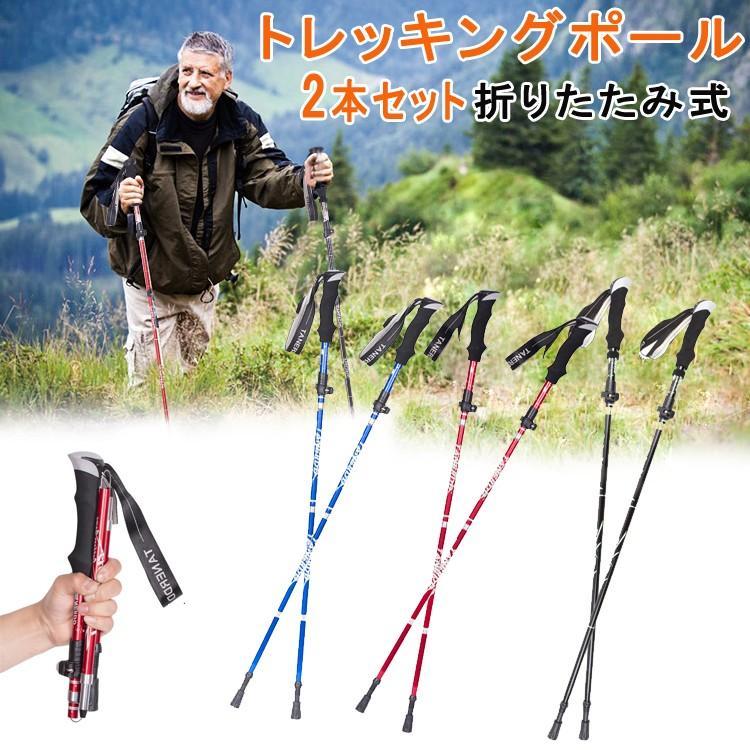 トレッキングポール 2本セット ご予約品 スティック ステッキ ラッピング無料 登山ステッキ つえ 山歩き 軽量 登山 富士登山 収納ケース付き アルミ製 持ち運び ハイキング