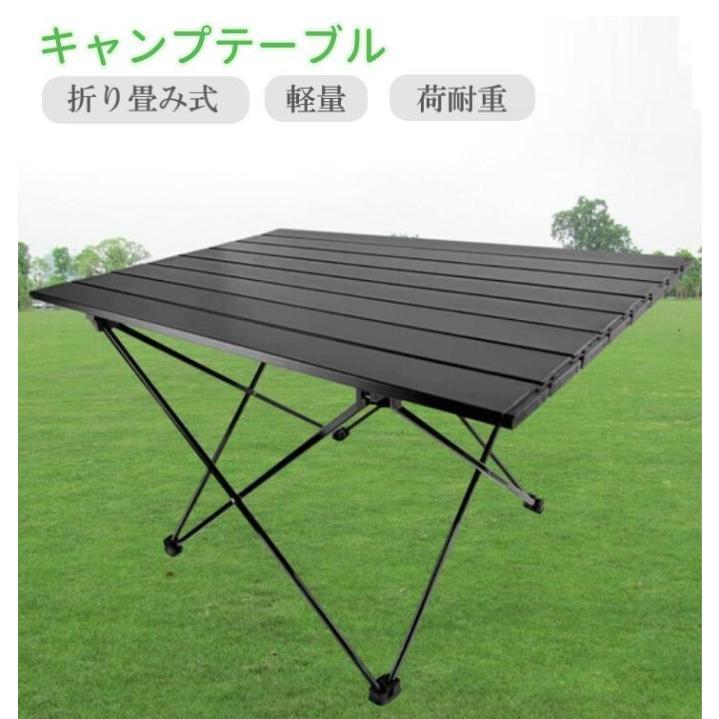 アウトドア 折りたたみテーブル キャンプ アルミ ロールテーブル 公式 ハイキング ブランド品 キャンプ用 耐荷重30kg BBQ 折り畳みテーブルコンパクト 超軽量