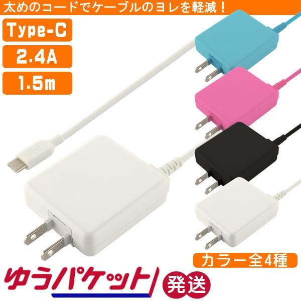タイプC TYPE-C AC 充電器 急速充電 アダプター コンセント スマホ スマートフォン タブレット ゲーム 2.4A 太めのコード 1.5m|hometec