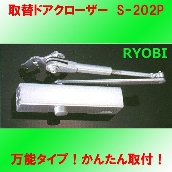 S-202P 取替用ドアクローザー リョービ ドアマン<送料550円〜> |homewareshop-kugisei