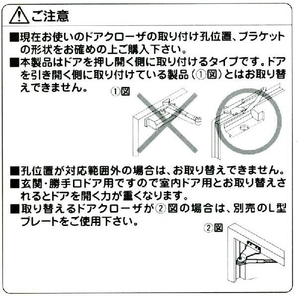 S-202P 取替用ドアクローザー リョービ ドアマン<送料550円〜> |homewareshop-kugisei|05