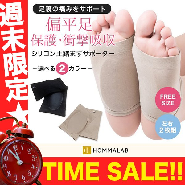 土踏まず サポーター シリコン 左右1組セット 足の痛み 超激安 足の裏の痛み meru2rj 足裏 足のだるさ アーチ アーチサポート 品質検査済