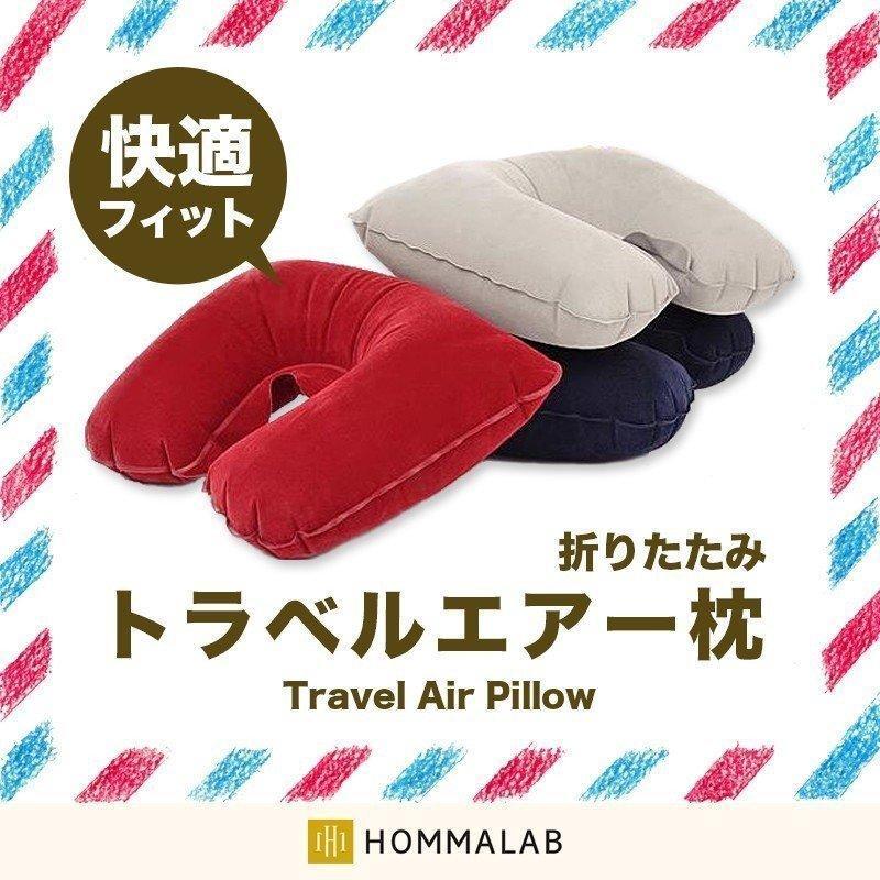 メール便送料無料 トラベル枕 携帯用 首まくら 首枕 注目ブランド 空気枕 トラベルマクラ ネックピロー エアピロー meru2 エアークッション トラベル 出色