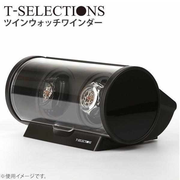 【在庫あり/即出荷可】 T-SELECTIONS ツインウォッチワインダー T-005120, CAR LIFE ef212619