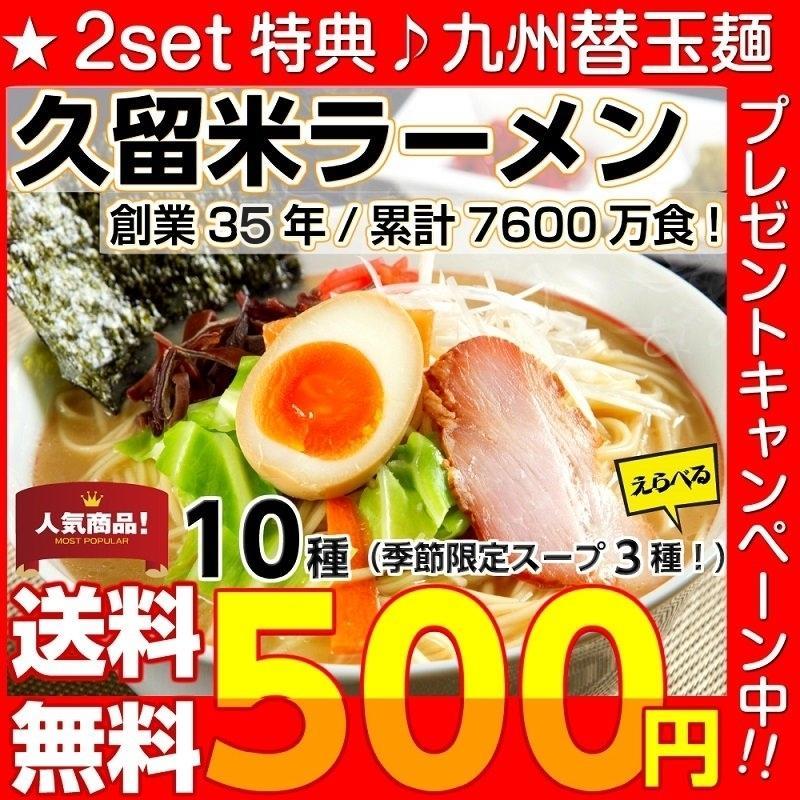 ラーメン ポイント消化 人気久留米ラーメン 500円 10種スープ 2人前セット ご当地 とんこつ 選べる 九州生麺 お取り寄せ お試しグルメギフト|honba-kyusyu