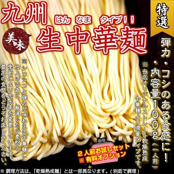 ラーメン ポイント消化 人気久留米ラーメン 500円 10種スープ 2人前セット ご当地 とんこつ 選べる 九州生麺 お取り寄せ お試しグルメギフト|honba-kyusyu|20