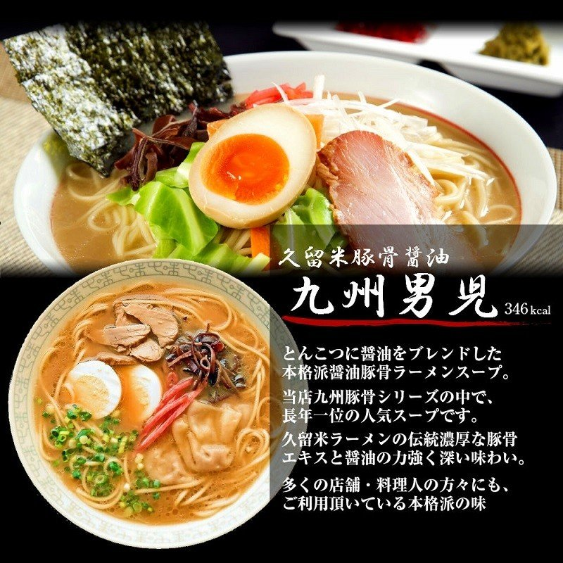 ラーメン ポイント消化 人気久留米ラーメン 500円 10種スープ 2人前セット ご当地 とんこつ 選べる 九州生麺 お取り寄せ お試しグルメギフト|honba-kyusyu|04