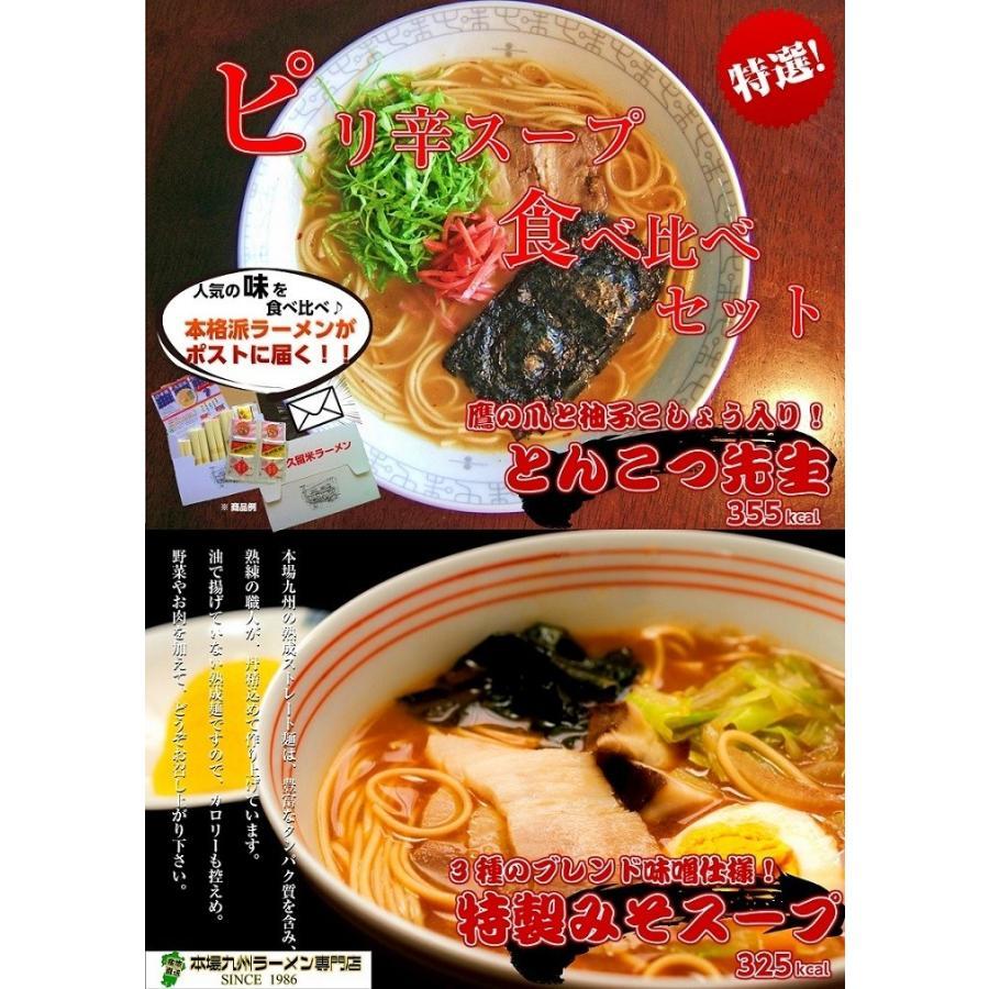 ラーメン お取り寄せ 九州みそ味 & ピリ辛とんこつ 2種6人前 ラーメンセット 三種味噌スープ 柚子胡椒豚骨スープ 食べ比べ お試しグルメギフト |honba-kyusyu