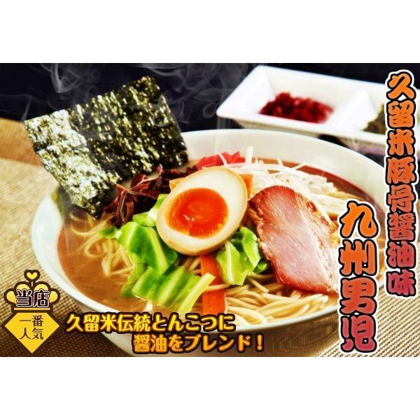 本場とんこつ ラーメン お取り寄せ 博多風 久留米風 ピリ辛豚骨 3種6人前 創業33周年 ご当地ラーメン 選べる 九州生麺 お試しグルメギフト honba-kyusyu 05