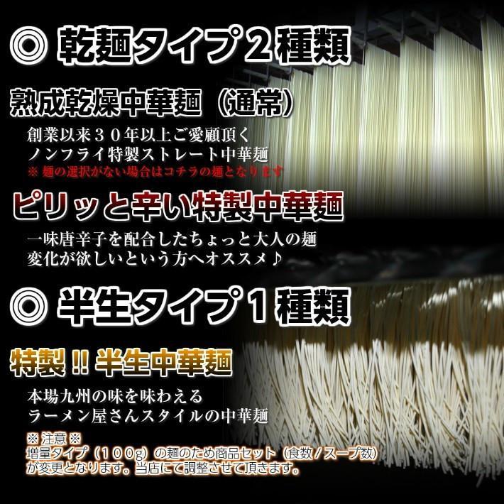 ラーメン お取り寄せ 本場久留米ラーメン 1000円 ポッキリ 季節限定9種シリーズ 6人前 ご当地 選べるセット 九州生麺 お試しグルメギフト|honba-kyusyu|19