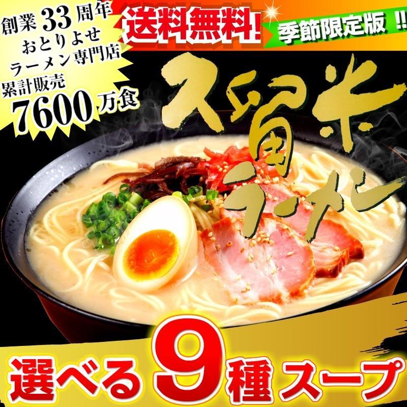 ラーメン お取り寄せ 本場久留米ラーメン シリーズ 季節限定9種 スープ 6人前 ご当地 選べるセット 九州生麺 お試しグルメギフト honba-kyusyu