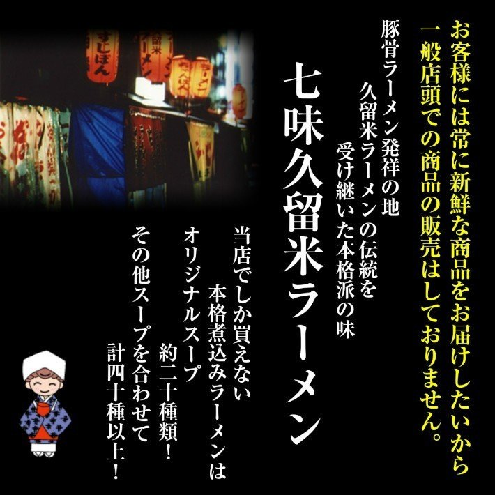 ラーメン お取り寄せ 本場久留米ラーメン シリーズ 季節限定9種 スープ 6人前 ご当地 選べるセット 九州生麺 お試しグルメギフト honba-kyusyu 11