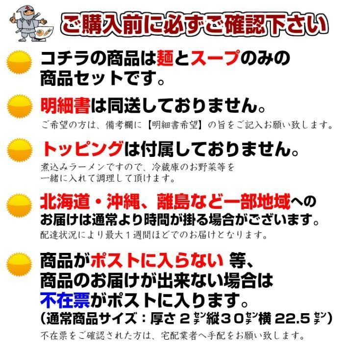 ポイント消化 博多ラーメン 500円 九州とんこつスープ 2人前セット お取り寄せ ご当地ラーメン 特産品 メール便商品 お試しグルメギフト|honba-kyusyu|12