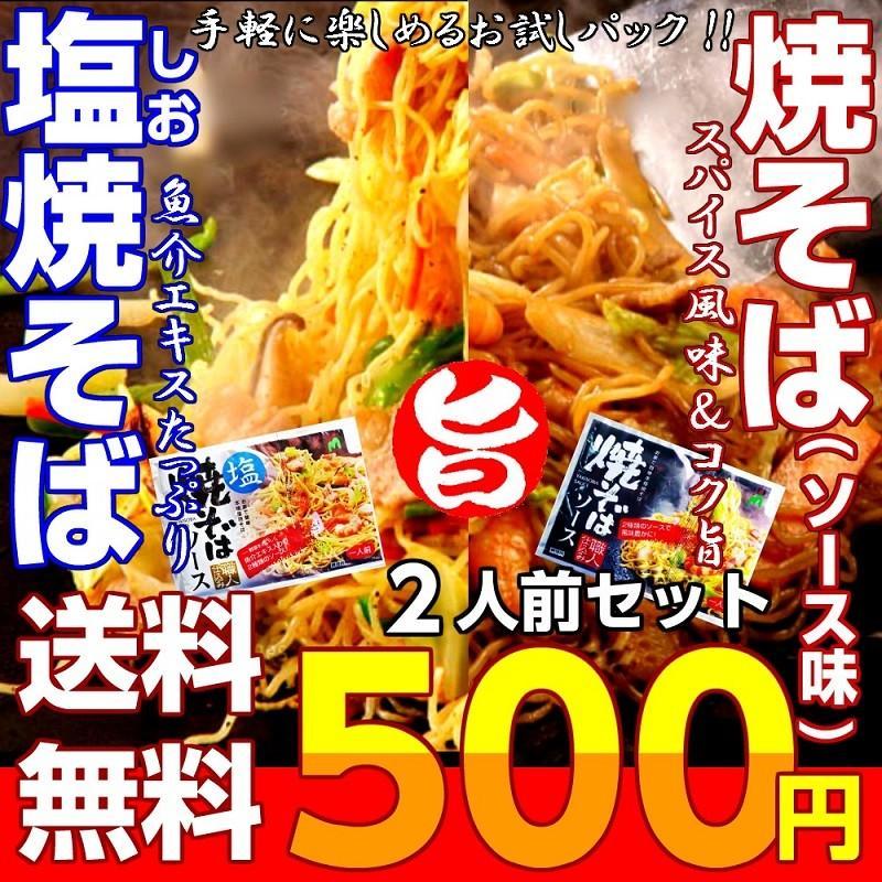 ポイント消化 500円 九州焼きそば ソース味 お歳暮 旨しお味 Wダブルスープ 食べ比べ 2人前 魚介旨味 お試しグルメギフト 極上ソース 商い メール便商品