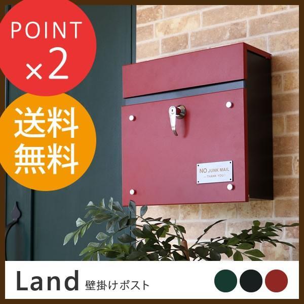 壁掛けポスト Land(ランド) ポスト 郵便受け 壁掛け ナチュラル カジュアル マグネットプレート マグネット ガーデニング 緑 黒 赤