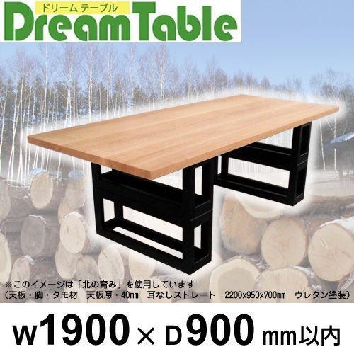 《代引不可》ダイニングテーブル 北の育み(タモ材:天板厚40mm) W1900xD900mm以内
