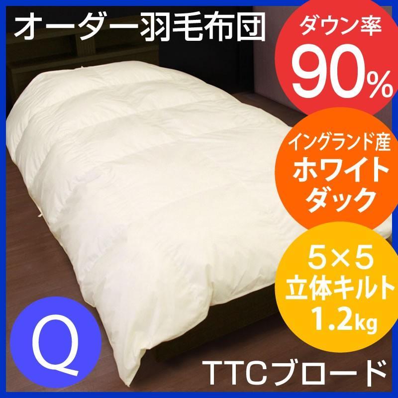 オーダー羽毛布団 クイーンサイズ イングランド産 ホワイトダックダウン90% 5×5立体キルト 充填量1.2kg TTCブロード