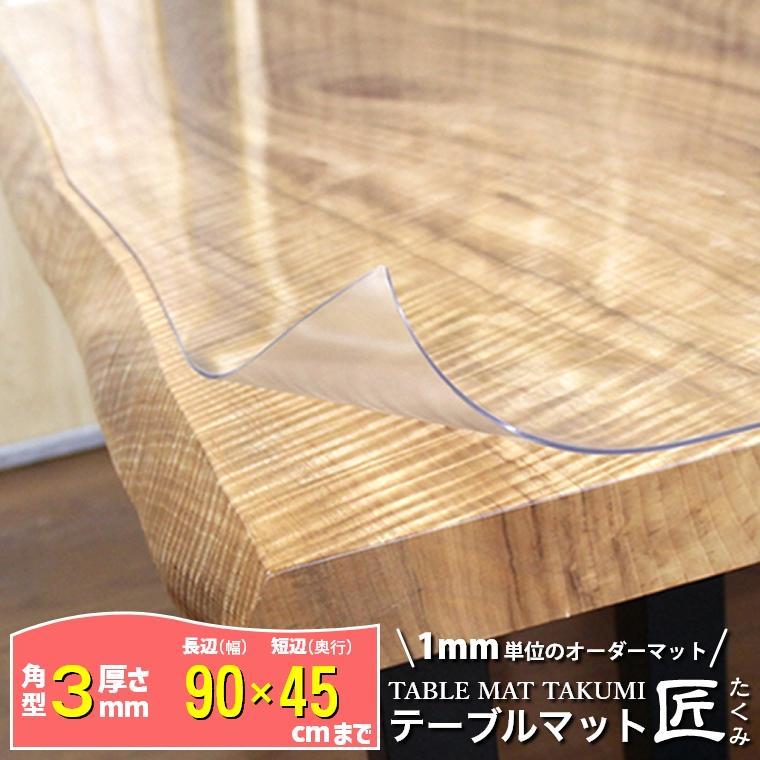 高級透明テーブルマット テーブルクロス デスクマット テーブルマット匠 たくみ 変形 3mm厚 90×45cmまで