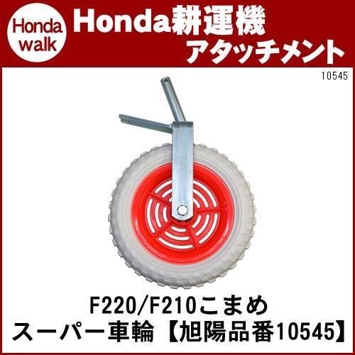 El juego de las imagenes-https://item-shopping.c.yimg.jp/i/n/honda-walk_10545