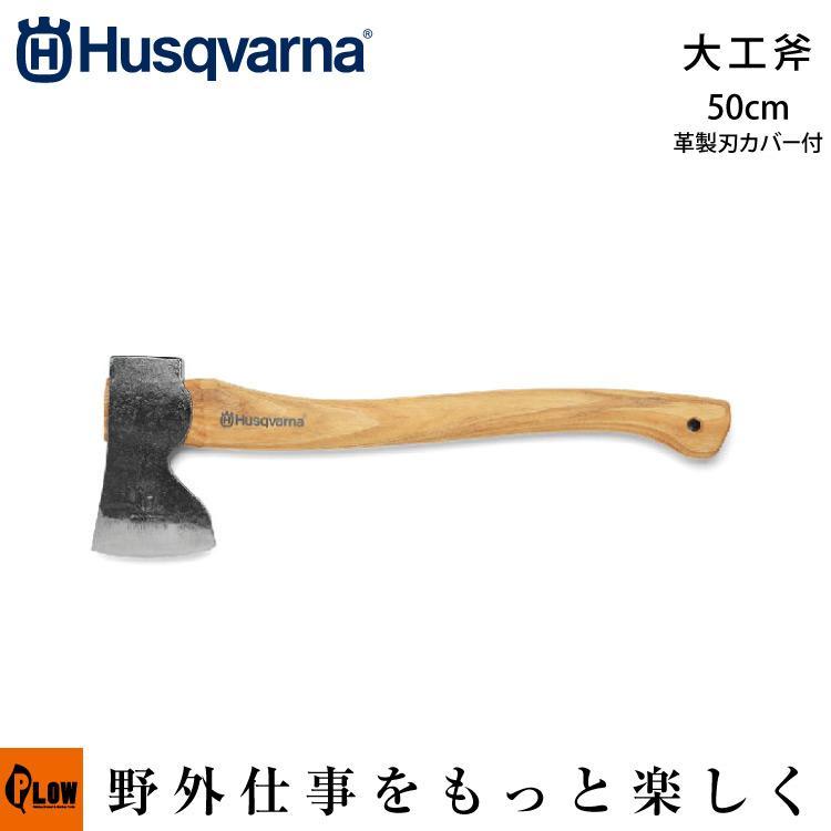 チェーンソー ハスクバーナ 大工斧 50cm