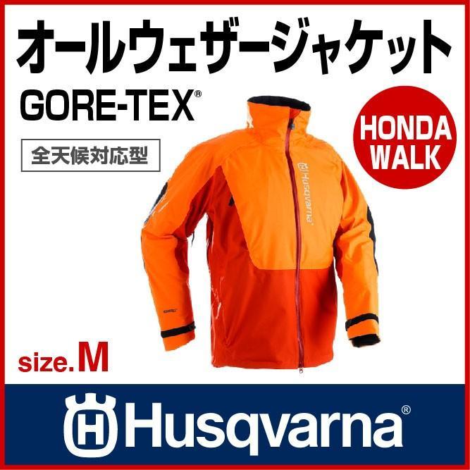 チェーンソー ハスクバーナ オールウェザージャケット GORE-TEX M