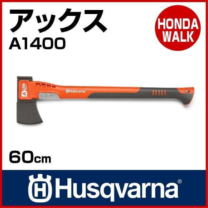 チェーンソー ハスクバーナ 小型薪割り斧・薄刃 アックスA1400