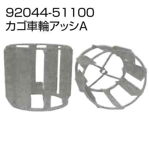 クボタ 耕運機 耕うん機オプション 陽菜 TR9000用 カゴ車輪45アッシA