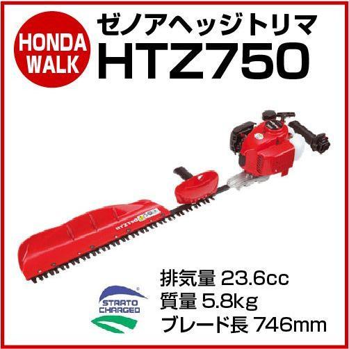 ゼノアヘッジトリマ HTZ750 【品番 966781901】