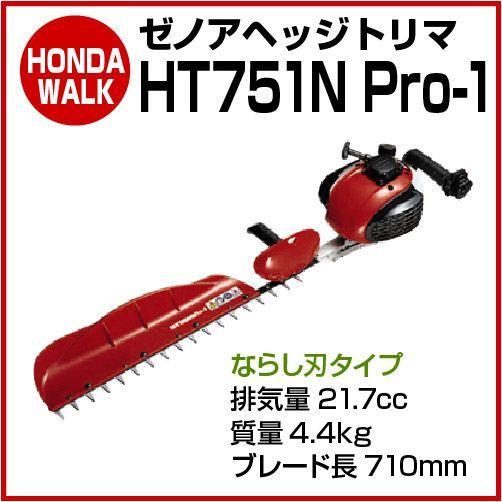 ゼノアヘッジトリマ HT751NPro-1 【品番 AH20014】