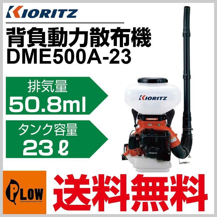 共立 動力散布機 DME500A-23【背負式 散布器 散粉器 散粒機】【エンジン式】【iスタート】