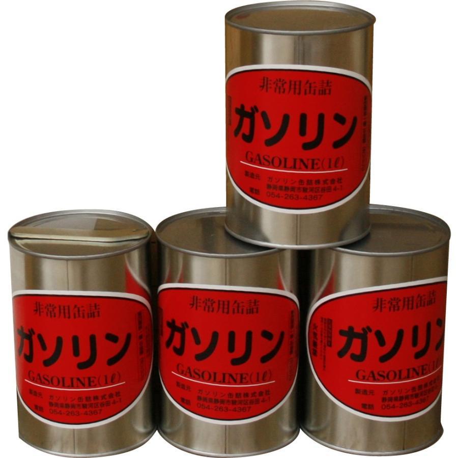 非常用ガソリン ガソリン缶詰 レギュラーガソリン1リットル缶 4本セット