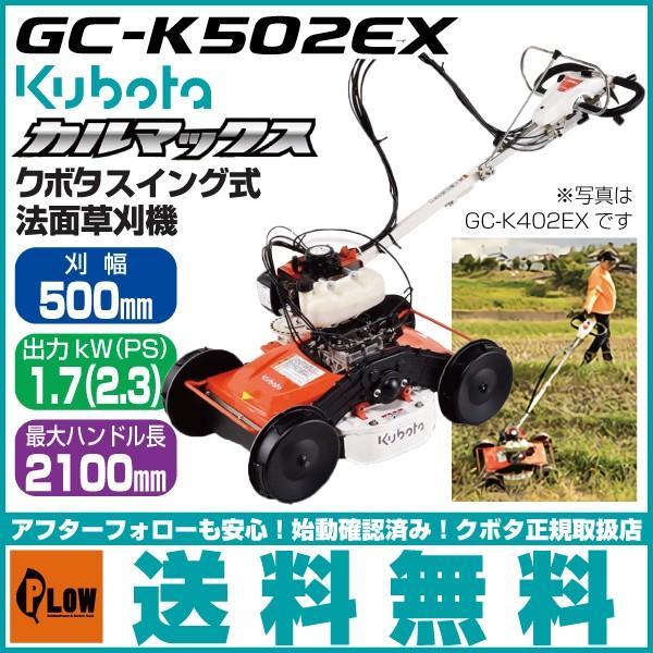 草刈機 クボタ 自走式草刈機 GC-K502EX カルマックス スイング式法面草刈機
