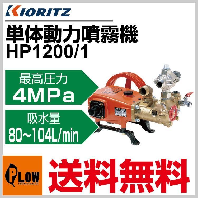 共立 単体動噴 HP1200/1【噴霧器 動噴】【プランジャー式】