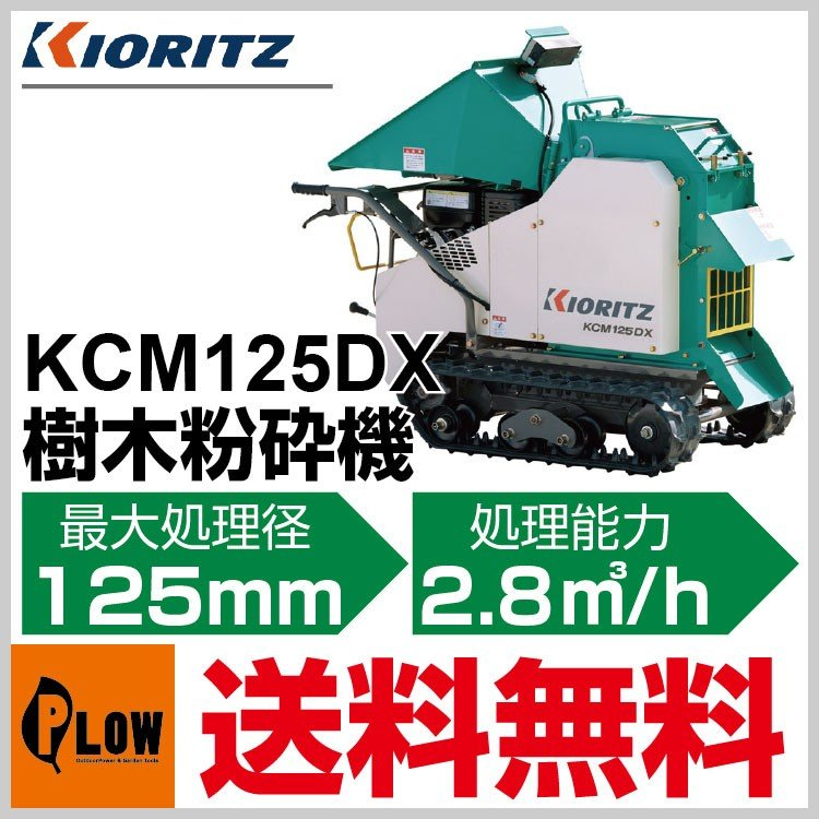 共立 ウッドチッパー KCM125DX【樹木粉砕機】【エンジン式】