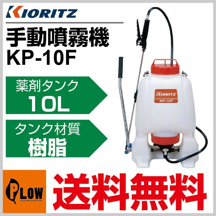 共立 手動噴霧機 KP-10F【噴霧器 除草剤噴霧】【手動】