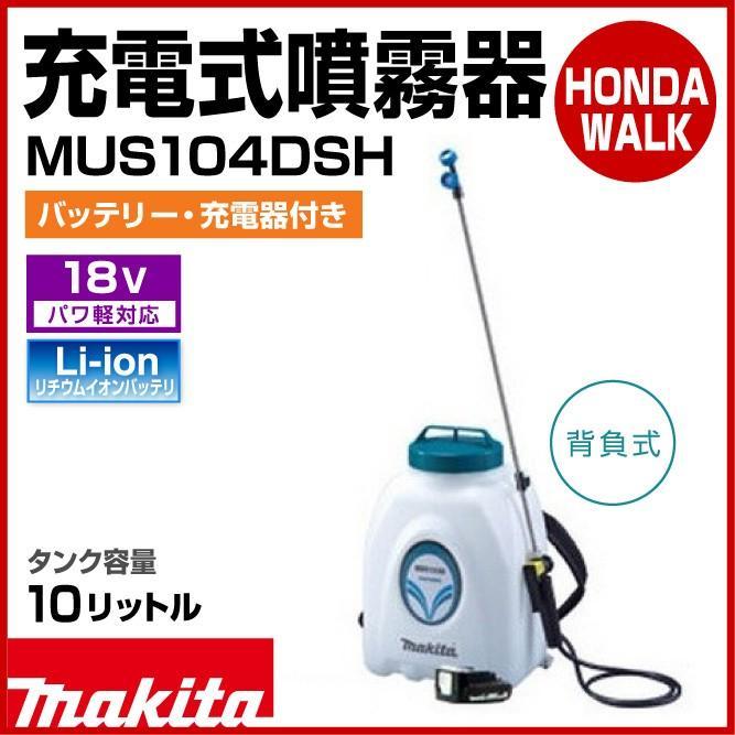 マキタ 充電式噴霧器 MUS104DSH 10L 18V バッテリー・充電器付