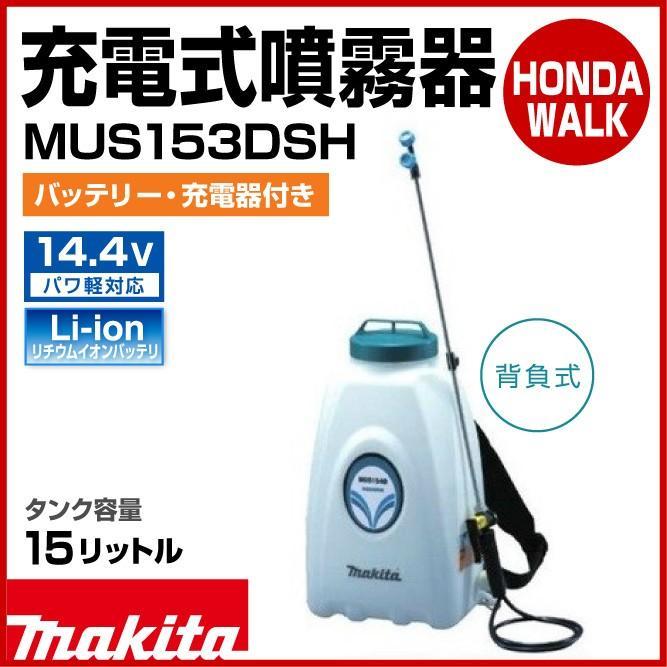 マキタ 充電式噴霧器 MUS153DSH 15L 14.4V バッテリー・充電器付