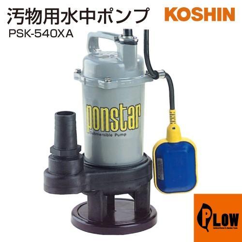 工進 汚物用水中ポンプ ポンスター PSK-540XA
