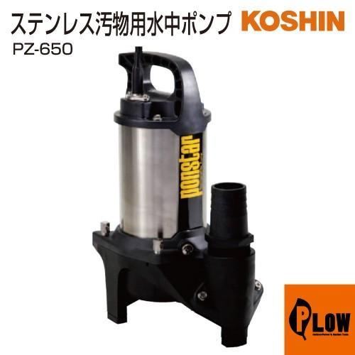 工進 汚物用水中ポンプ ポンスター PZ-650