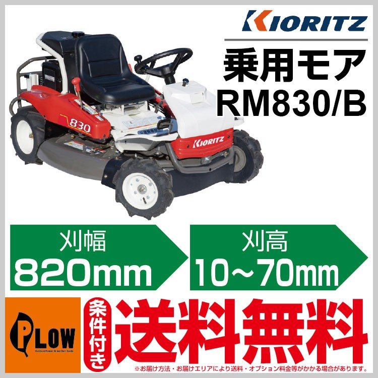 共立 乗用草刈機 ラビットモアー ロータリーモア RM830/B(RM830 ブリッグス&ストラットン社製エンジン搭載)