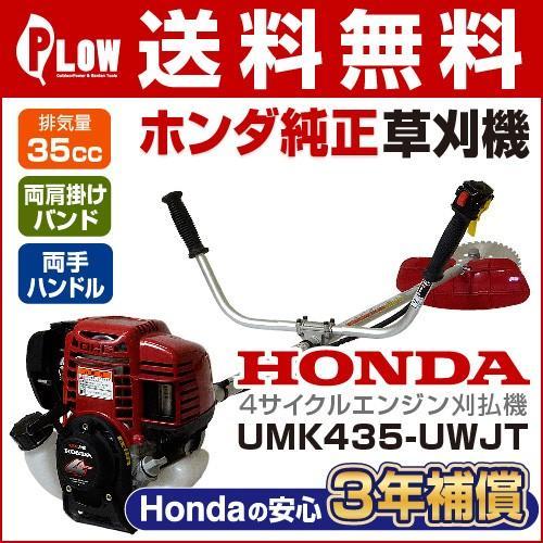 草刈機 ホンダ 4サイクルエンジン刈払機 草刈り機 UMK435K1-UWJT 両手ハンドル Uハンドル 両肩掛け HONDA